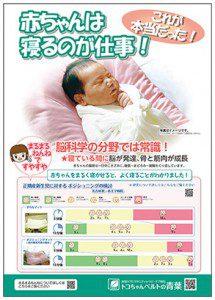 【赤ちゃんは寝るのが仕事】ポスター